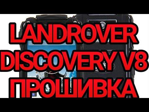 LANDROVER DISCOVERY V8  ПРОШИВКА