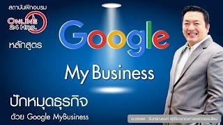 google ปักหมุดธุรกิจด้วย Google MyBusiness