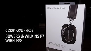 bowers & Wilkins P7 Wireless  обзор беспроводных наушников