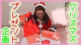 【クリスマスプレゼント企画】何が出るかはお楽しみ!終了いたしました! thumbnail