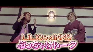 【仙臺いろは】(2016.1.29 OA)LiLiCo×IKKOぶっちゃけトーク「LiLiCoにほへと」編
