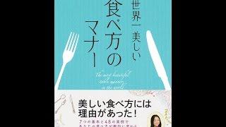 【紹介】世界一美しい食べ方のマナー (小倉 朋子)
