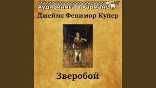 Зверобой, Чт. 1