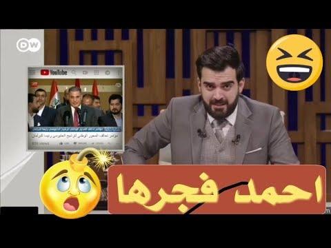 احمد البشير اشتغلهم.... ابو مازن و اللغه😁🤣🤣