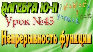 Непрерывность функции. Алгебра 10-11 классы. 45  урок
