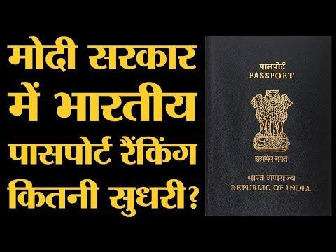 क्या Narendra Modi के पीएम बनने के बाद Indian passport ranking में सुधार आया