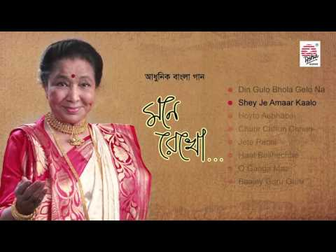 Mone Rekho I Asha Bhosle I Modern songs I Audio Jukebox