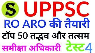 UPPSC ro aro mock test free हिन्दी Topic wise तद्भव और तत्सम ro/aro model paper series samiksha 4