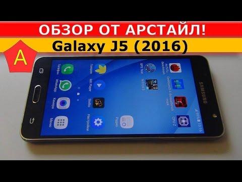 Samsung Galaxy J5 (2016) / Арстайл /