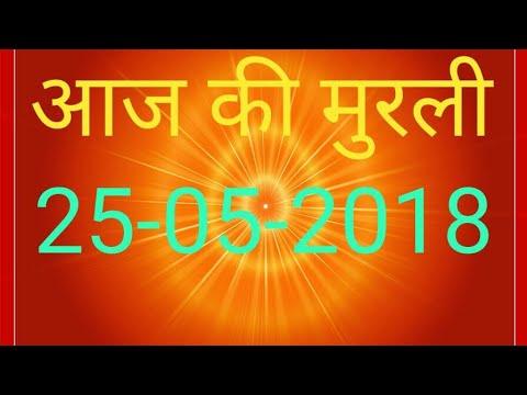 Aaj Ki Murli 25-05-2018 Brahma Kumaris Murli Mera Baba Today Murli Bk Murli Hindi आज की मुरली