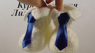 Пинетки крючком Джентльмены - пинетки для мальчиков - baby shoes for boys