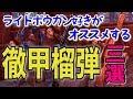 【MHWI】ライトボウガン好きがおススメする個人的に好きな徹甲榴弾装備3選紹介!
