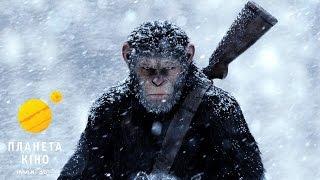 Війна за планету мавп- офіційний перший трейлер (український)