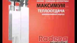 Преимущества биметаллических радиаторов Radena bimetall(, 2014-02-28T09:14:23.000Z)