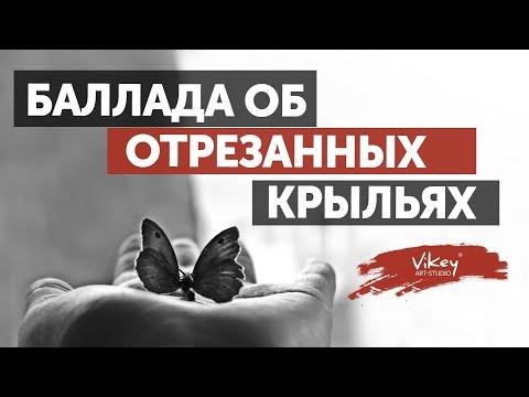 """Стихи """"Баллада об отрезанных крыльях"""" А.Тайги, читает В.Корженевский (Vikey), 0+"""