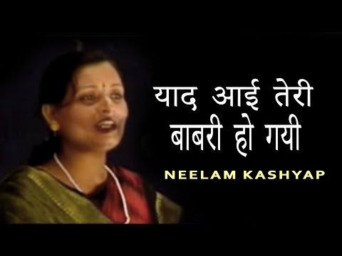 Neelam Kashyap Urdu Mushaira - याद आई तेरी बाबरी हो गयी | Shairat Kanpur 2007 Vol-1 | Bismillah