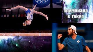 Олимпиада в Токио 1 августа Спортивная гимнастика теннис и бокс Олимпиада новости