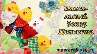 Easter DIY. Пасхальный декор в виде цыплят своими руками. Просто и быстро. Видео урок