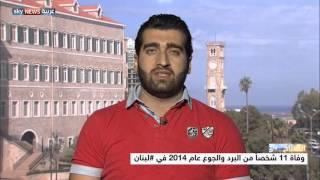 حملة تبرعات على الإنترنت لفقراء لبنان