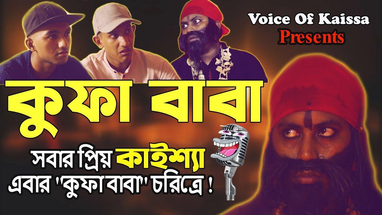 Kufa Baba | Voice Of Kaissa | কুফা বাবা | Monsur Ahmed Shojib