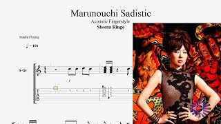 【Guitar TAB】Marunouchi Sadistic 丸の内サデスティック〚椎名 林檎〛 Sheena Ringo ギター Tutorial & Tab譜