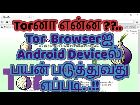 Tor Na Yenna?? How To Use Tor Browser In Android..😉TAMIL
