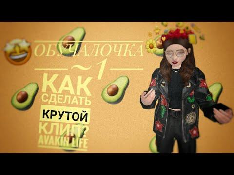ОБУЧАЛОЧКА ~1 😱 КАК СДЕЛАТЬ КРУТОЙ КЛИП!? | Avakin Life | - By Avakin Avokado чит.оп.