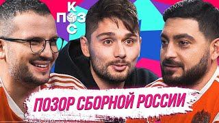 Позор сборной России Черчесов должен уйти Витя Кравченко Поз и Кос