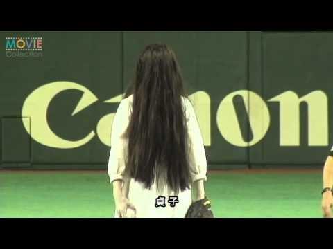 貞子が始球式に登場、ノーバウンドでミットに届くも力尽きてダウン