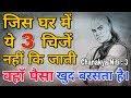 Lagu 3                                                    Chanakya Niti Chapter 3 Mp3