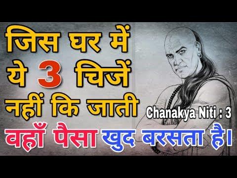 पैसा खुद बरसता है जिस घर में ये 3 चिजें नहीं की जाती   Chanakya Niti Chapter 3   तीसरा अध्याय