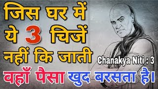 पैसा खुद बरसता है जिस घर में ये 3 चिजें नहीं की जाती | Chanakya Niti Chapter 3 | तीसरा अध्याय