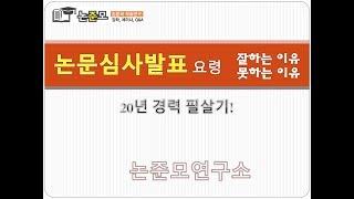 논준모연구소TV 논문심…