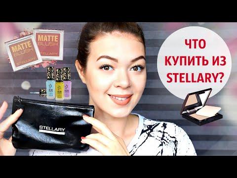 БЮДЖЕТНАЯ косметика STELLARY: ЛУЧШЕЕ ОТ БРЕНДА | Что купить в МАГНИТ КОСМЕТИК | EH