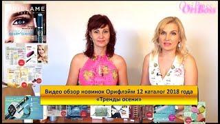 Видео обзор новинок Орифлэйм 12 каталог 2018 года