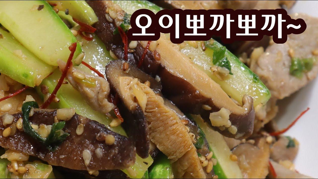 ●오이숙장아찌●오이맛 돼지고기맛 표고버섯맛 세가지맛으로 먹는거요