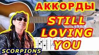 Скорпионс Still loving you - аккорды и разбор на гитаре, видеоурок.