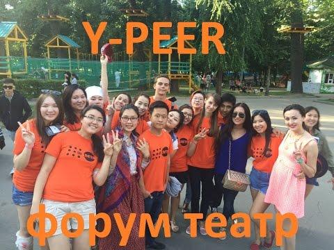 Форум театр от Y-PEER Almaty