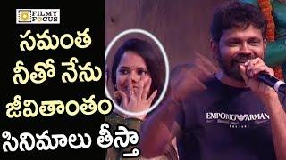 Director Sukumar Superb Words about Samantha @Rangasthalam Pre Release Event - Filmyfocus.com