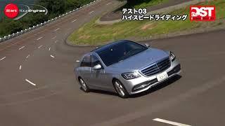 メルセデス・ベンツ S560 4マチック ロング VS BMW M760Li Xドライブ(ハイスピードライデイングテスト)【DST♯115-03】