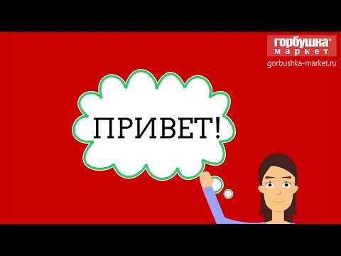Интернет-магазин цифровой техники Горбушка-Маркет