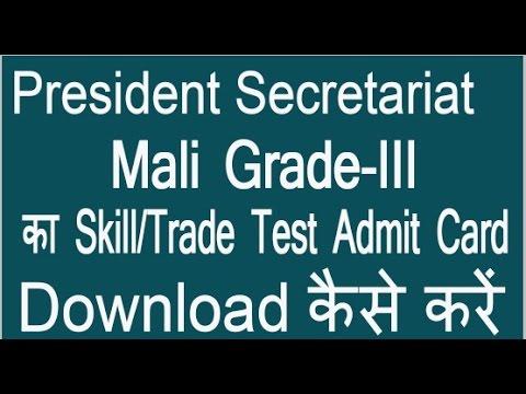 President Secretariat Mali Grade-III का Skill/Trade Test Admit Card Download कैसे करें