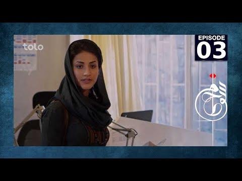 قسمت سوم سریال خط سوم / Khate Sewom - Episode 03