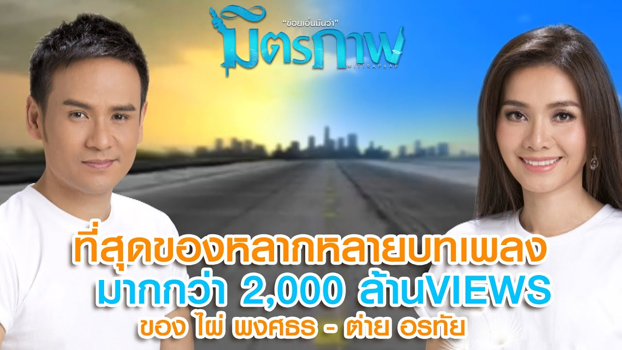 บทเพลงมากกว่า 2,000 ล้านวิว l ไผ่ พงศธร - ต่าย อรทัย 【SCOOP】