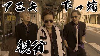【任侠散歩#1】〜世代交代、仁義の盃〜