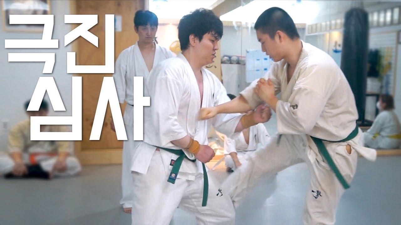 6월 극진 심사 [극진가라데/kyokushin karate]