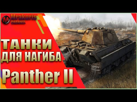 WotBlitz - LETS PLAY PANTHER II/быстрый обзор World Of Tanks Blitz!!!