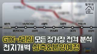[청약의 신] 천지개벽 GTX-A 라인 신축 분양! /…