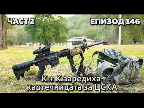 К + К заредиха картечницата за ЦСКА (Без Бутонки)