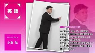 代ゼミ〈講師紹介〉英語/小倉弘講師